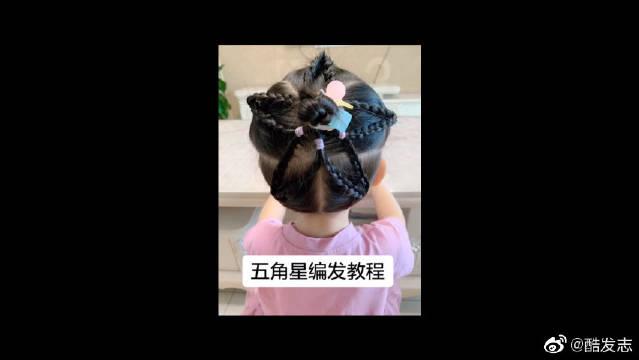 国庆节带宝贝出去玩吗?去的话就给宝贝编这个五角星发型吧!