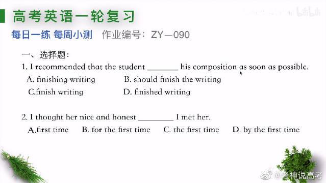 高考英语一轮复习,考纲考点全面覆盖,今天你有好好做题吗?