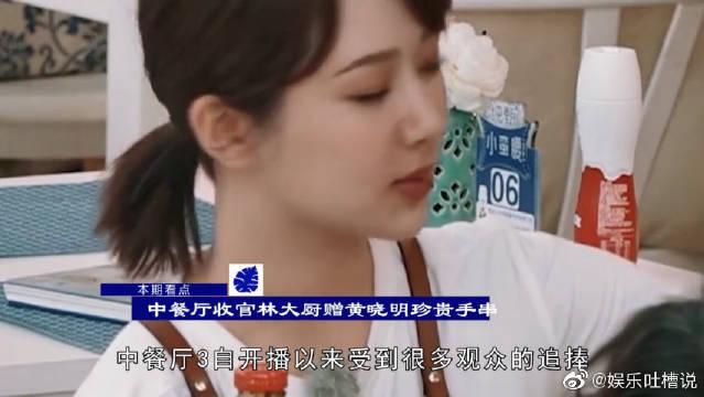中餐厅收官,林大厨赠黄晓明珍贵手串,但这个细节却暴露情商