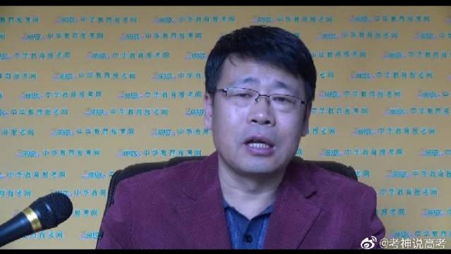 全国著名志愿填报专家薛立新教授,指导考生如何填报高考志愿