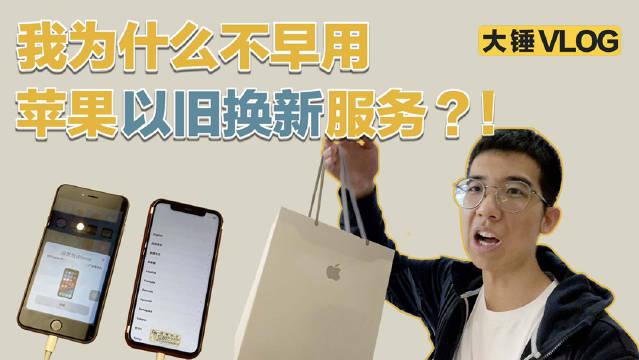 今天发的那个苹果以旧换新视频里提到的相关问题与答案(第七条纠错)
