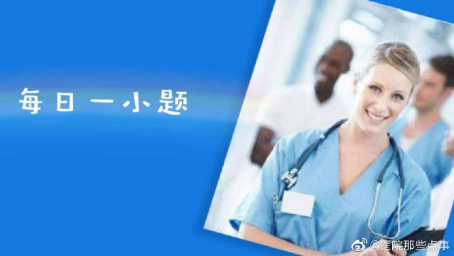 每日一小题,医护知识全学习,还能学习英语单词哦~非常棒