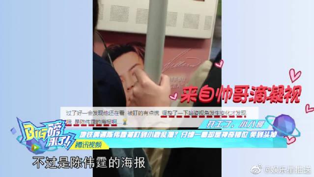 地铁偶遇陈伟霆被盯到小鹿乱撞?仔细一看却是神奇错位,笑到头掉