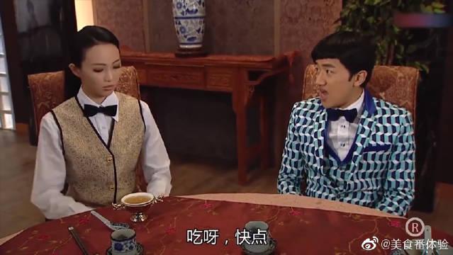王祖蓝暴发户上身,去酒楼疯狂吃鱼翅,原来是个土豪啊!