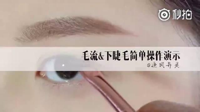 眉胶画毛流+眼线液画睫毛的过程