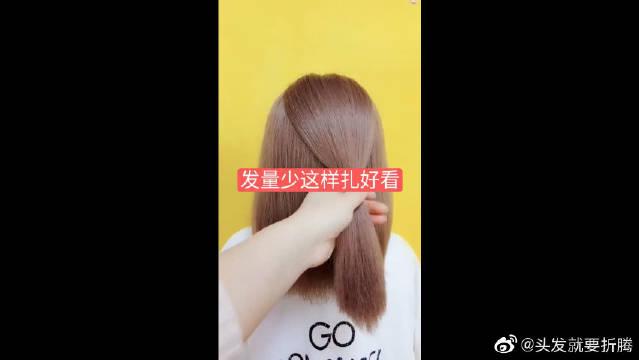 发量少小姐姐的福利:简单易学的小编发,秃头女孩必备