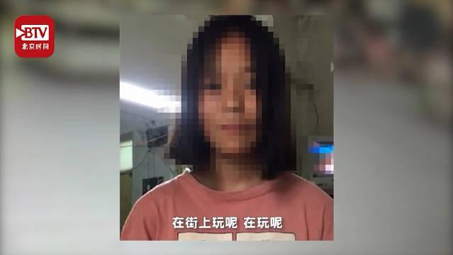 淄博15岁女生失联4天被找到, 家属:在外玩耍 把手机设成飞行模式了