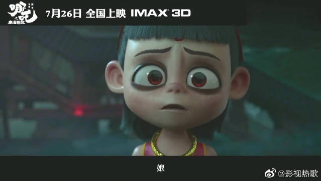 张碧晨《今后我与自己流浪》,献唱动画《哪吒之魔童降世》片尾曲