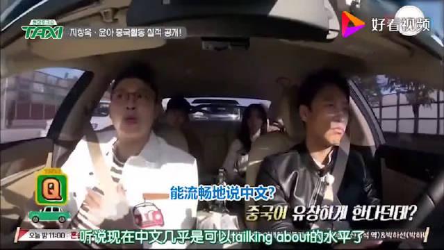 林允儿、池昌旭两个汉语十级的人互相谦虚!真的是太好玩了!