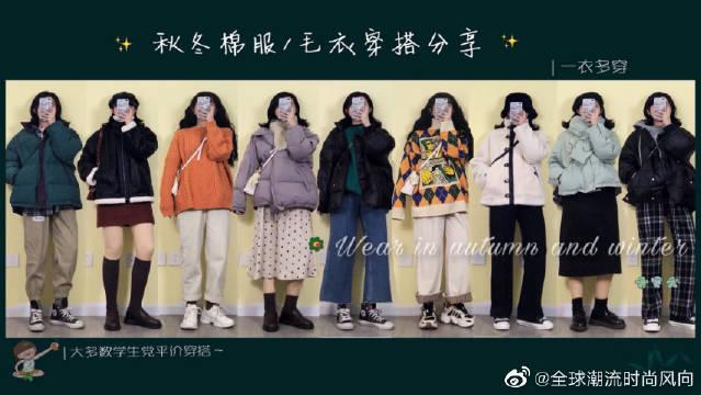 162cm年末秋冬穿搭灵感分享~可甜可酷风格多变,休闲通勤皆可!