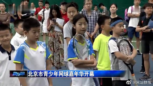 北京市青少年网球嘉年华开幕,小朋友们热情高涨