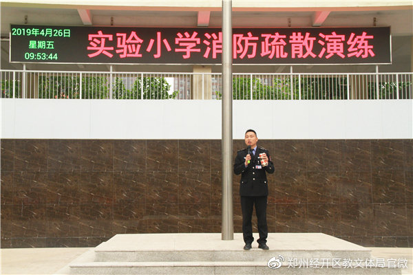 郑州经开区实验小学开展消防疏散演练提高学生应急避险能力