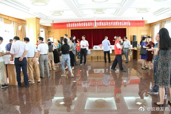 省粮食和物资储备局组织开展对口帮扶蒙城县双包村消费扶贫认购专场活