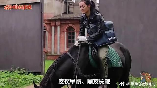 俄罗斯女孩骑马送快递走红,如今成阿里俄罗斯代言人!
