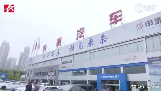 视频:新车七天内三次送检 长沙雪佛兰4S店门口又见新车维权
