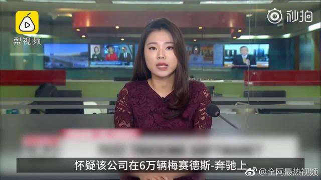 视频:奔驰排放测试涉嫌作假