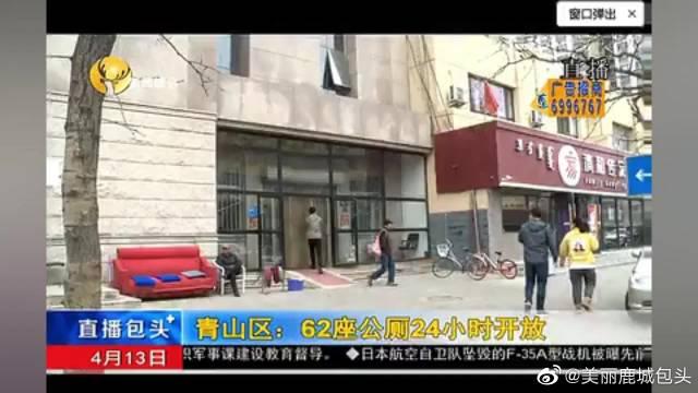 青山区:62座公厕24小时开放