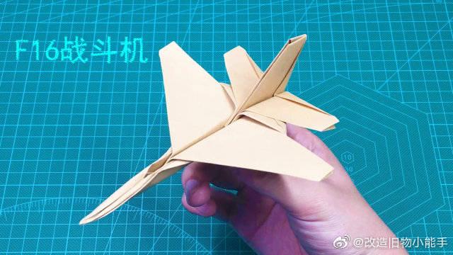 到车教你折F16战斗机模型,只需要一张纸,超炫酷!