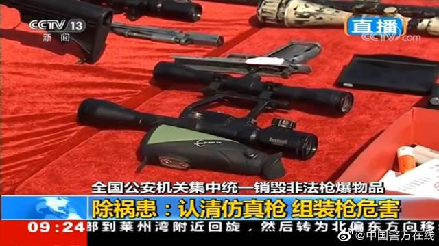 你还以为仿真枪是玩具枪?戳视频认清仿真枪、组装枪的危害