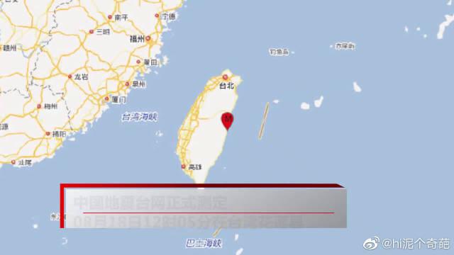 台湾花莲县发生5.0级地震,震源深度6千米