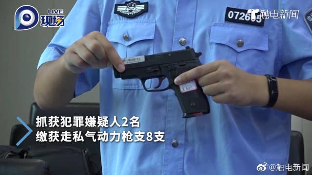 深圳警方缴获8支走私气动力枪支,嫌疑人均为枪支爱好者