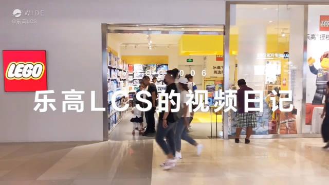 小编探店,沈阳大悦城乐高授权专卖店,马赛克画沈阳天际线
