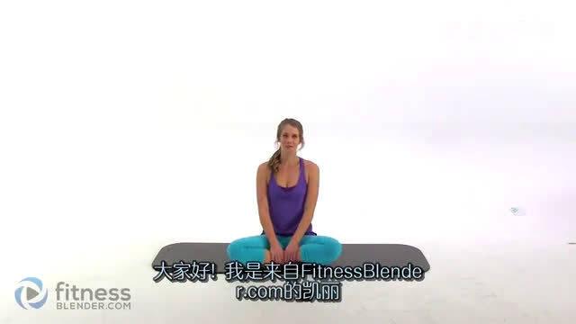 10分钟普拉提腹部塑形训练
