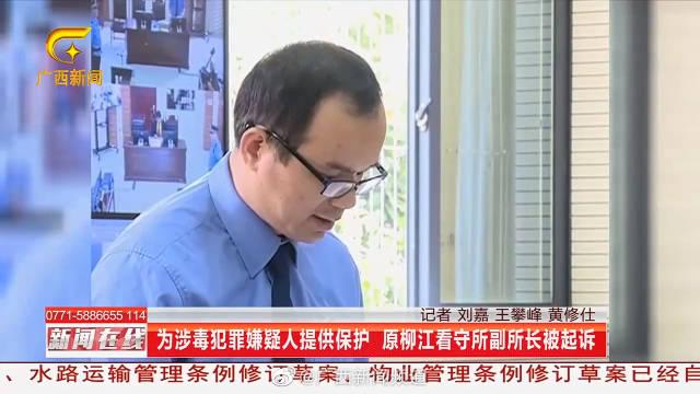 为涉毒犯罪嫌疑人提供保护 原柳江看守所副所长被起诉