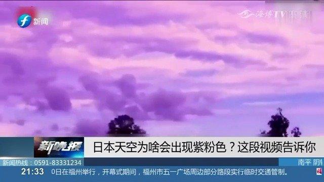 日本天空为啥会出现紫粉色?这段视频告诉你