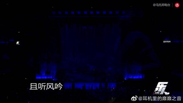 朴树《且听风吟》,2017年上海演唱会现场版