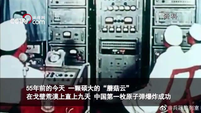 科技日报北京10月15日电,55年前的1964年10月16日下午
