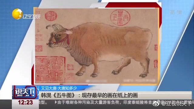 又见大唐:韩滉《五牛图》 现存最早的画在纸上的画