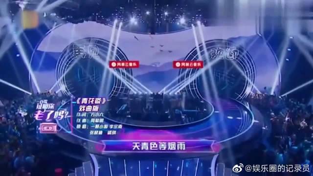 京剧唱腔《青花瓷》,惊艳谢娜罗志祥,太好听了!
