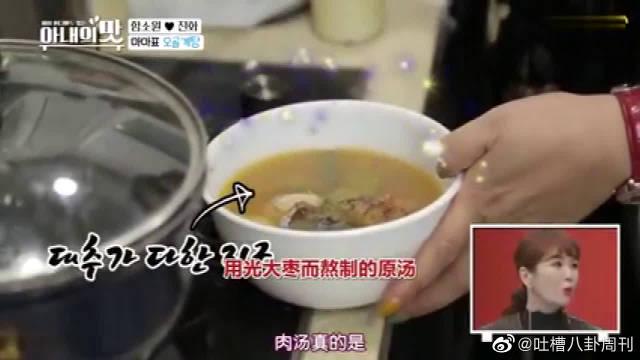 陈华妈妈给咸素媛碗里舀最多的乌鸡肉,劝她多喝点