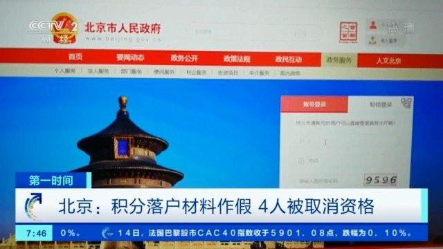 北京:积分落户材料作假 4人被取消资格