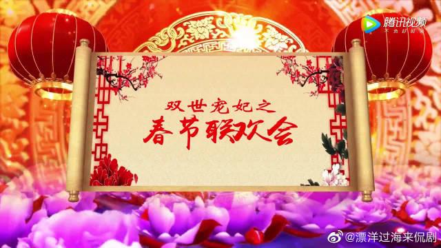 今天给大家看一下,当《双世宠妃2》撞上春节联欢会