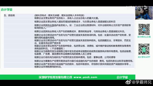 商贸公司酒店服务业会计科目,房地产涉及的会计科目