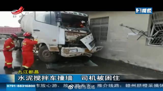 水泥搅拌车撞墙 司机被困住