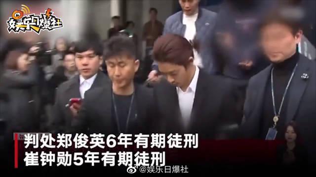 据韩媒,因郑俊英不服一审判决其有期徒刑6年的结果
