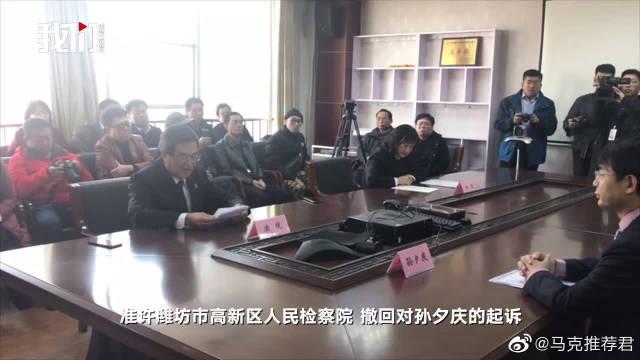 清华博士被押1277天获赔54万 法院道歉视频曝光