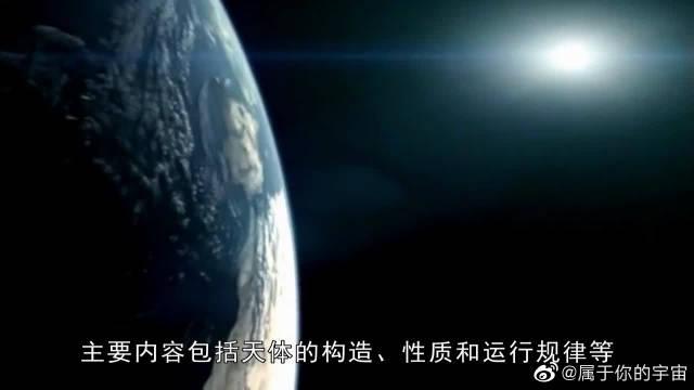 最古老的自然科学天文学,带给人类哪些贡献?天文学家:多了去了