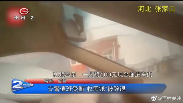 """交警值班受贿""""收黑钱"""" 官方:5名涉事工作人员已被处理"""