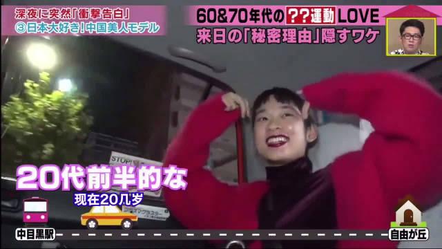 中国妹子在日本寻梦五年,到日本的初心竟然是为了偶像山田凉介