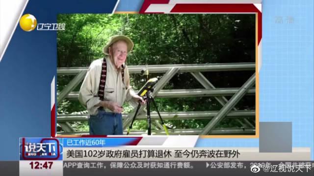 美国102岁政府雇员打算退休 至今仍奔波在野外