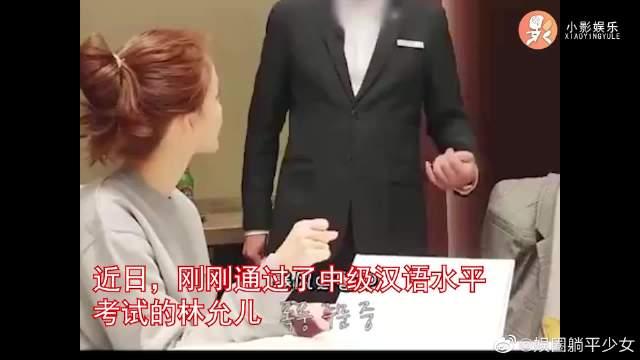 林允儿用中文点菜,不愧是考下中文证书的艺人