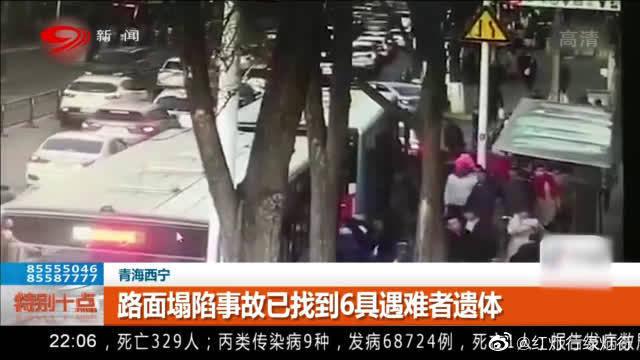 悲痛!青海西宁路面塌陷事故已找到6具遇难者遗体!