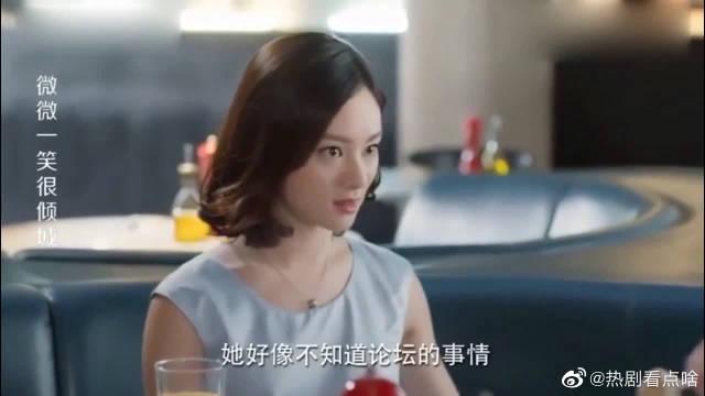 郑爽X杨洋心机校花还在白日做梦,殊不知微微已经和肖奈在一起了