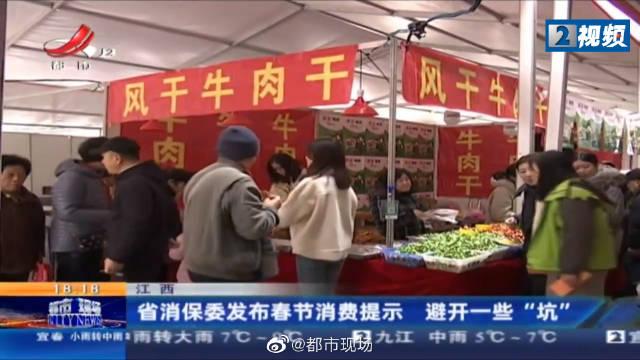 """江西省消保委发布春节消费提示 避开一些""""坑"""""""