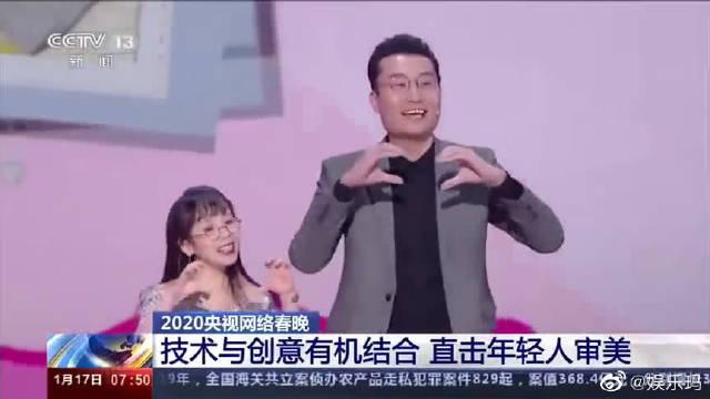 2020央视网络春晚 技术与创意有机结合 直击年轻人审美