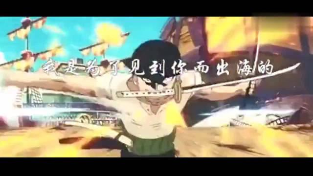 《海贼王索隆》——不至,绝战不止!这剪辑,燃爆了!